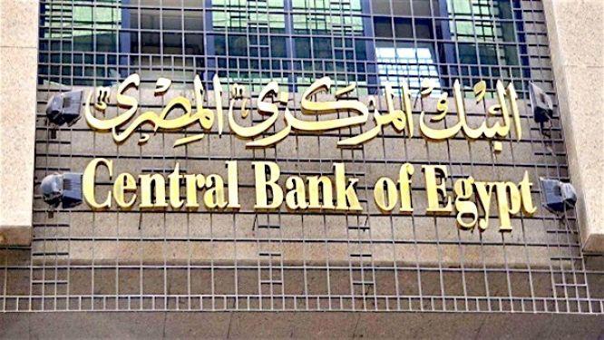 Egypte : les réserves de change nettes ont atteint 45 milliards de dollars en juillet