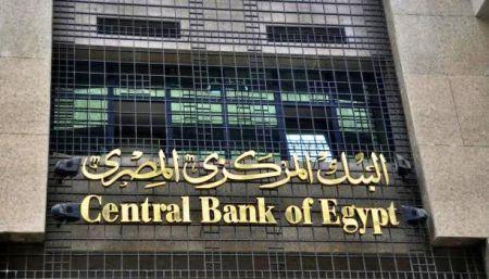 Egypte : la Banque centrale lance bientôt un fonds d'investissement dédié aux fintech