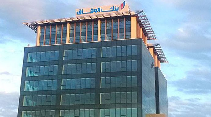 Tunisie : Wifak Bank affaiblie par les charges d'exploitations