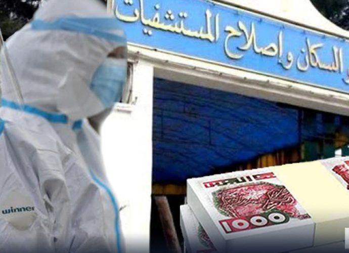 Algérie : Un budget de 4 milliards de dinars transféré au ministère de la Santé